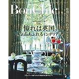 BonChic VOL.20 憧れは英国。気品あふれるインテリア (別冊プラスワンリビング)