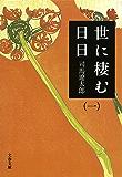 世に棲む日日(一) (文春文庫)