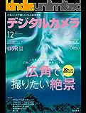 デジタルカメラマガジン 2017年12月号[雑誌]