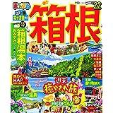 まっぷる 箱根'22 (まっぷるマガジン)