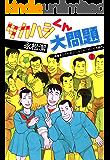 タカハシくん大問題(1) (マンガ茅舎)