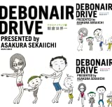 [まとめ買い] デボネア・ドライブ(ビームコミックス)