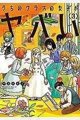うちのクラスの女子がヤバい(3) (少年マガジンエッジコミックス) Kindle版