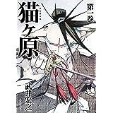 猫ヶ原(1) (少年マガジンエッジコミックス)
