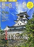 旅の手帖 2018年12月号《いま行きたい日本の城/市場で満腹!》 [雑誌]