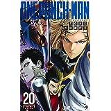 ワンパンマン 20 (ジャンプコミックス)