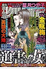 まんがグリム童話 2020年11月号[雑誌] Kindle版