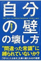「自分の壁」の壊し方 (中経出版) Kindle版