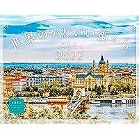 世界のかわいい街から (インプレスカレンダー2022)