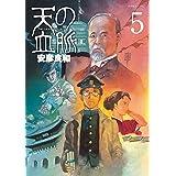 天の血脈(5) (アフタヌーンコミックス)