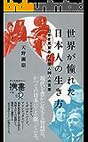 世界が憧れた日本人の生き方 (ディスカヴァー携書)