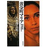 黄金町マリア――横浜黄金町 路上の娼婦たち