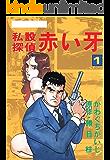 私設探偵赤い牙1 (かわぐちかいじ傑作選)