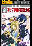 神サマ学園@あるめりあ(3) (冬水社・いち*ラキコミックス)
