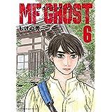 MFゴースト(6) (ヤングマガジンコミックス)