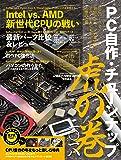 PC 自作・チューンナップ虎の巻 二〇一八【DOS/V POWER REPORT 特別編集】 (インプレスムック)