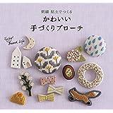 かわいい手づくりブローチ 刺繍 粘土でつくる