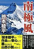 南極風 (祥伝社文庫)