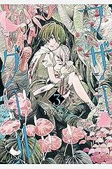 マザーグール(3)【電子限定特典ペーパー付き】 (RYU COMICS) Kindle版