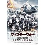 ウィンター・ウォー 厳寒の攻防戦 オリジナル完全版 [DVD]