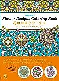 花のコロリアージュ Volume2 フラワーデザインぬり絵ブック