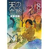 天の血脈(8) (アフタヌーンコミックス)
