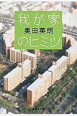 我が家のヒミツ (集英社文庫) Kindle版