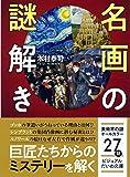 名画の謎解き (ビジュアルだいわ文庫)