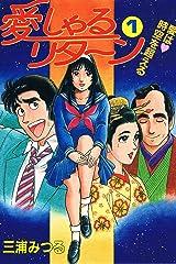 愛しゃるリターン1 (アリス文庫) Kindle版