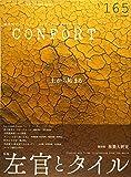 CONFORT No.165(2018年12月号)[雑誌]土から始まる左官とタイル