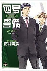 四号×警備―フォーカード― (GUSH COMICS) Kindle版