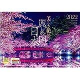 写真工房 「美しき絶景 麗しの国 日本」2022年 カレンダー 壁掛け 風景