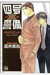 四号×警備―ファイブ・ミニッツ― (GUSH COMICS) Kindle版