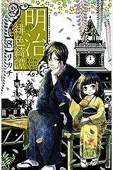 明治緋色綺譚(8) (BE・LOVEコミックス) Kindle版