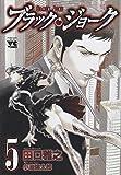 ブラック・ジョーク 5 (ヤングチャンピオンコミックス)