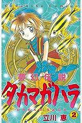 夢幻伝説タカマガハラ(2) (なかよしコミックス) Kindle版