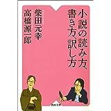 小説の読み方、書き方、訳し方 (河出文庫)