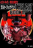THE LAST BOOKMAN ラスト・ブックマン (早川書房)