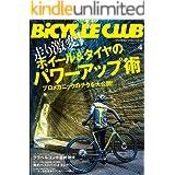 BiCYCLE CLUB 2021年4月号 [雑誌]
