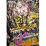 ライドンキング(4) (シリウスコミックス)