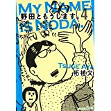 野田ともうします。(4) (Kissコミックス)