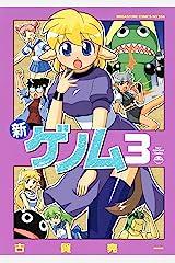 新ゲノム03 (メガストアコミックス) Kindle版