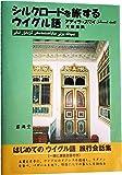 シルクロードを旅する ウイグル語