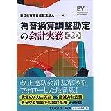 為替換算調整勘定の会計実務(第2版)