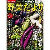 野菜だより2018年5月号 [雑誌]