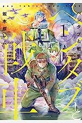ペンタブと戦車 1巻 (まんがタイムコミックス) Kindle版