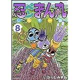 忍ペンまん丸 しんそー版【電子限定カラー特典付】 8 (ぶんか社コミックス)