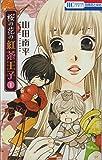 桜の花の紅茶王子 1 (花とゆめCOMICS)