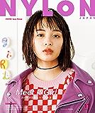 NYLON JAPAN 2017年11月号
