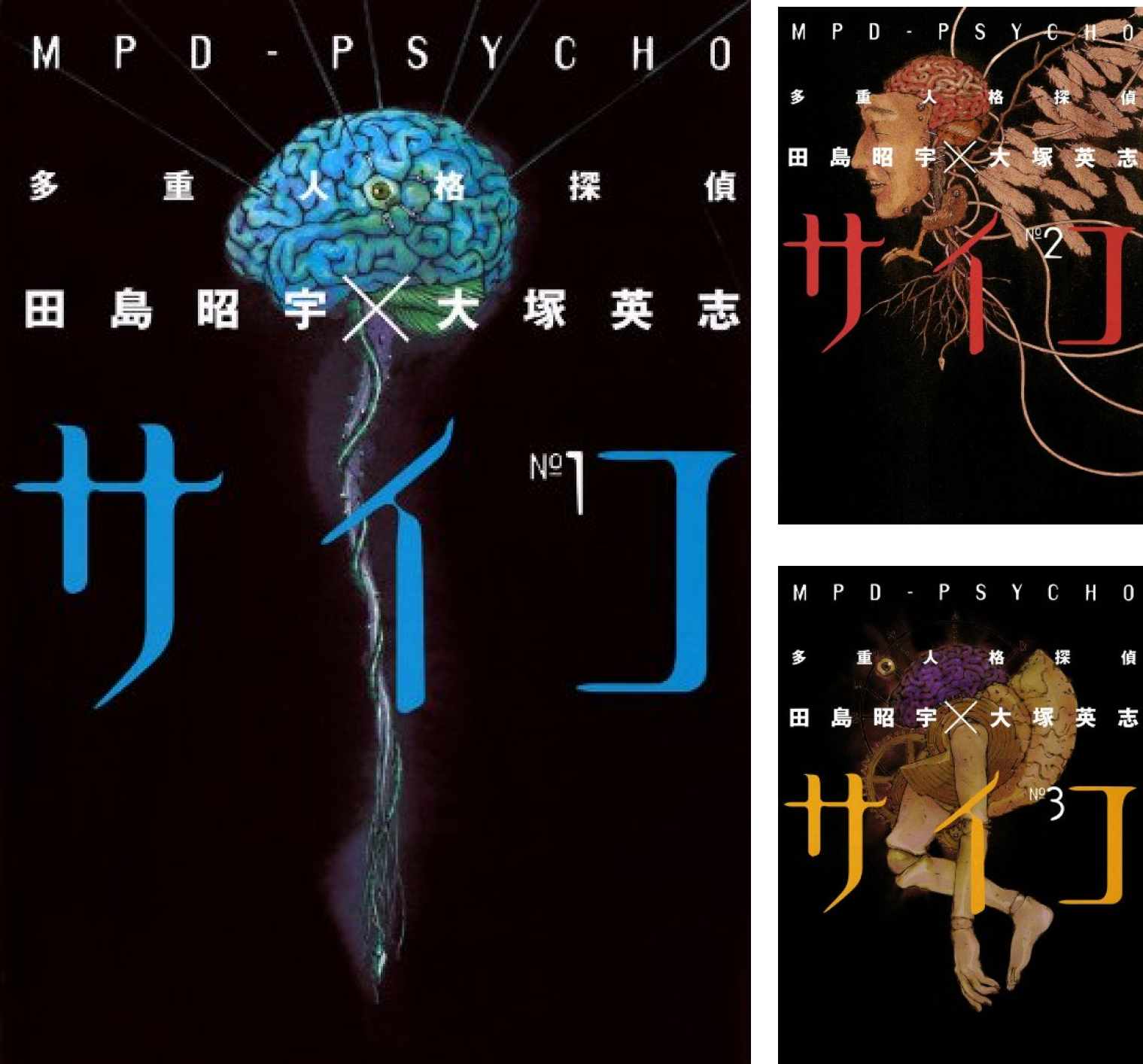 [まとめ買い] 多重人格探偵サイコ(角川コミックス・エース)
